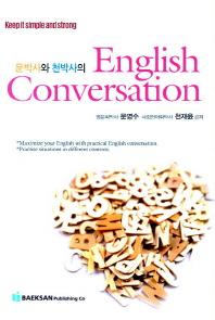 문학사와 천박사의 English Conversation
