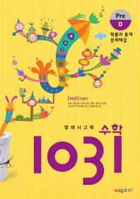 영재사고력 수학 1031: Pre D(확률과 통계 문제해결)