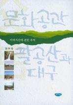 문화공간 팔공산과 대구: 아버지산에 관한 추억