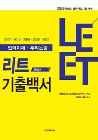 2022 LEET 리트 5개년 기출백서: 언어이해 추리논증