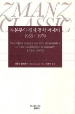 자본주의 경제 동학 에세이(1933-1970)