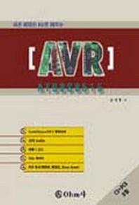 AVR AT90S8515(쉬운 예제와 KIT로 배우는)(CD-ROM 1장 포함)