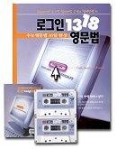 로그인 1318 영문법(CASSETTE TAPE 2개포함)