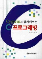 CYGWIN과 함께 배우는 C 프로그래밍