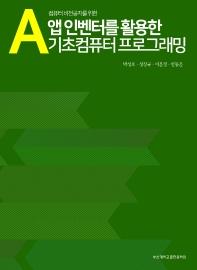 앱 인벤터를 활용한 기초컴퓨터 프로그래밍