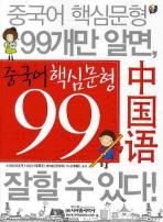 중국어 핵심문형 99