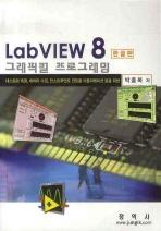 LABVIEW 8(한글판) 그래픽컬 프로그래밍