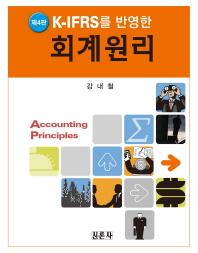 K-IFRS를 반영한 회계원리