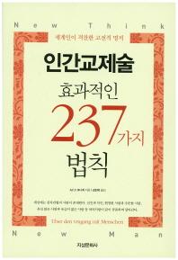인간교제술 효과적인 237가지 법칙