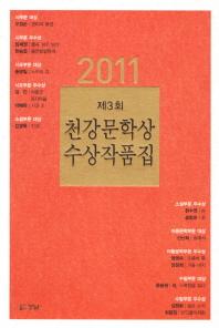 천강문학상 수상작품집(제3회)(2011)