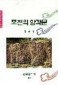 포천의 암각문(향토문화유적사료 4)