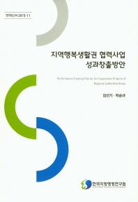 지역행복생활권 협력사업 성과창출방안