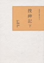 수신기(하)(완역상주한전대계 17)