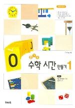 즐거운 수학 시간 만들기 1 (CD 1장 포함)
