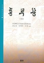 홍루몽 (상)