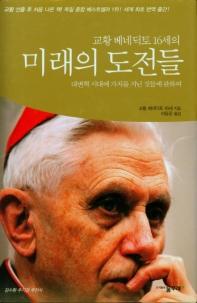 교황 베네딕토 16세의 미래의 도전들