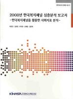 2008년 한국복지패널 심층분석 보고서