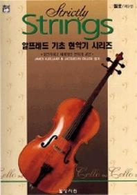 첼로 3권(알프레드 기초 현악기 시리즈)