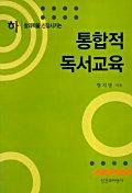 통합적 독서교육(하)