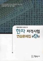한자자격시험 연습문제집 준4급(8절)