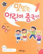 맛있는 어린이 중국어. 1(WORKBOOK)