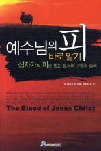 예수님의 피 바로알기