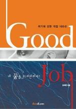 GOOD JOB : 위기에 강한 직업100선