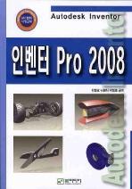 인벤터 PRO 2008