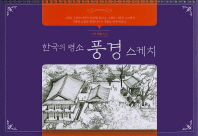 한국의 명소 풍경 스케치