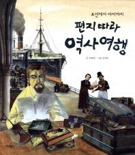 조선에서 파리까지 편지 따라 역사 여행