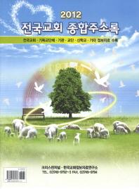 전국교회 종합주소록(2012)