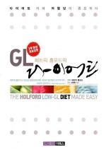 패트릭 홀포드의 GL 다이어트