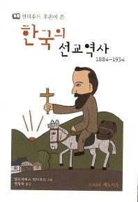 언더우드 후손이 쓴 한국의 선교역사(1884-1934)
