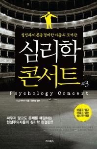 심리학 콘서트. 3