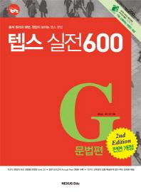 텝스 실전 600: G문법편
