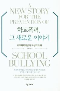 학교폭력, 그 새로운 이야기