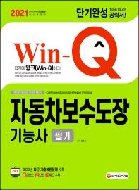 Win-Q 자동차보수도장기능사 필기 단기완성(2021)