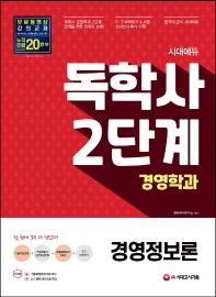 시대에듀 경영정보론(독학사 2단계 경영학과)