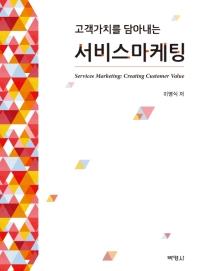 고객가치를 담아내는 서비스마케팅