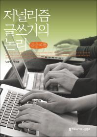 저널리즘 글쓰기의 논리(큰글씨책)