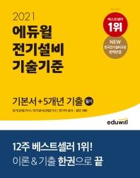 에듀윌 전기설비 기술기준 필기 기본서+5개년 기출(2021)