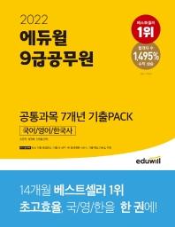 2022 에듀윌 9급 공무원 공통과목 7개년 기출Pack 국어/영어/한국사