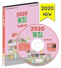 꽃집 주소록(2020)(CD)