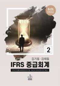 IFRS 중급회계. 2