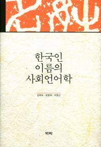 한국인 이름의 사회언어학