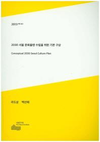 2030 서울 문화플랜 수립을 위한 기본 구상(2013)