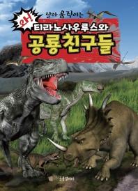 와! 살아 움직이는 티라노사우루스와 공룡친구들