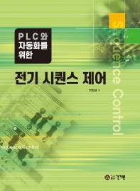 PLC와 자동화를 위한 전기 시퀀스 제어