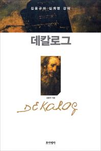 데칼로그: 김용규의 십계명 강의