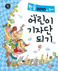 컴속세상 한글 2010과 함께 어린이 기자단 되기